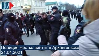 Полиция беспределит в Архангельске