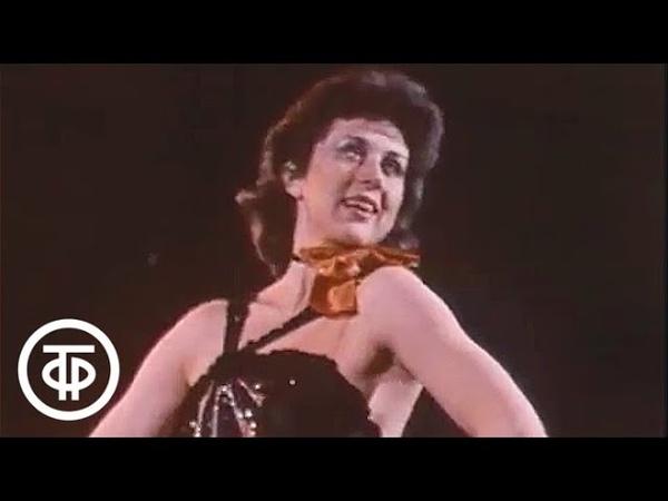 Танго, танго, танго...Фильм-концерт в постановке Татьяны Тарасовой. 1987 г.