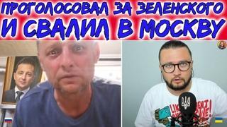 Проголосовал за Зеленского и свалил в Москву