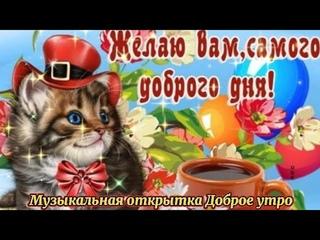 Прочь гони любую злобу!!! С Утром тебя Самым Добрым !!! ⚘⚘⚘