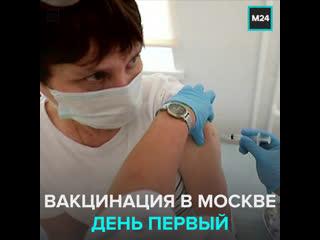 Первый день вакцинации в Москве — Москва 24