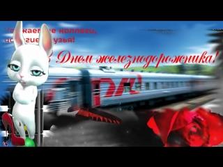Прикольные поздравления с днем железнодорожника в День Железнодорожника.mp4