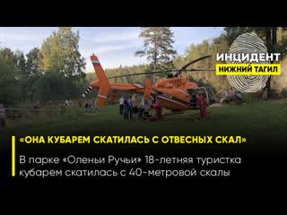 Видео спасательной операции в Оленьих Ручьях: 18-летняя туристка кубарем скатилась с 40-метровой скалы
