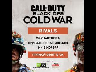 COLD WAR RIVALS - Финал - Call of Duty: Black Ops Cold War