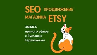 SEO для продажи картин на ETSY. Cоветы и комментарии специалиста.