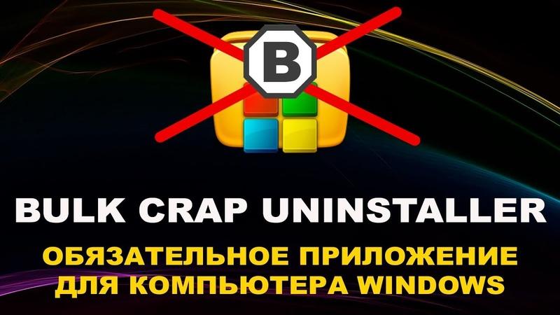 Bulk Crap Uninstaller Обзор Приложения для Удаления Программ 👍 Обязательно для каждого компьютера
