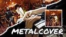Элджей MORGENSHTERN - Lollipop [ метал кавер / рок версия / кавер ]