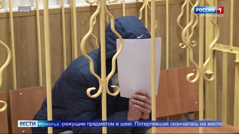 В Архангельске огласили приговор убийце женщины продавца Олегу Ярополову