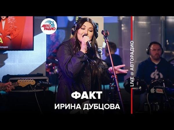 Ирина Дубцова Факт LIVE Авторадио шоу Мурзилки Live 26 02 20