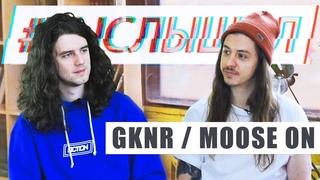 Виктор Кучер (GKNR / Moose ON) - Без техники ты не сможешь показать душу / ТЫСЛЫШАЛ