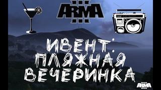 """Arma 3 RP №8: Ивент """"Пляжная вечеринка"""" (Rimas RP)"""