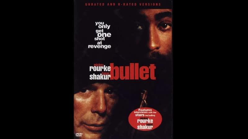Пуля Bullet 1996 Кубик в кубе