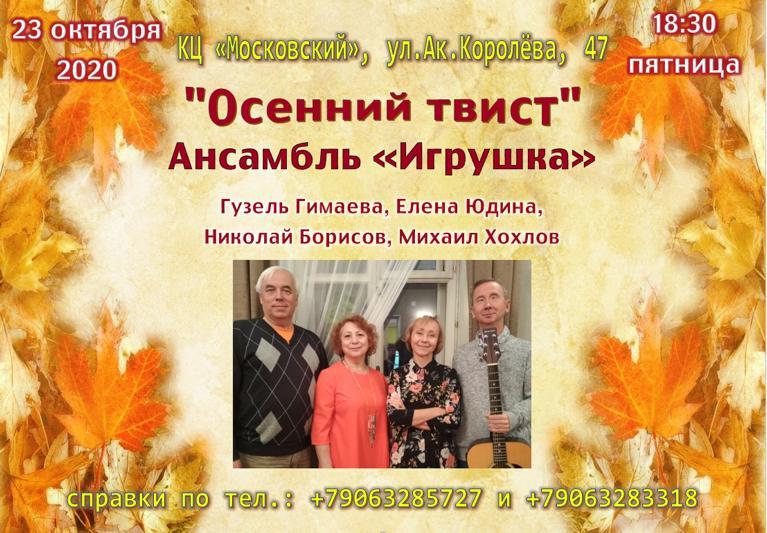 Афиша Казань Осенний твист