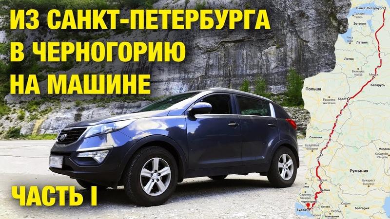 В Черногорию на машине Автопутешествие из Питера в Будву Бюджет поездки