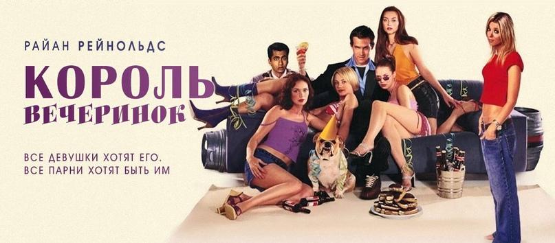 «Король вечеринок» (2002 г.) Ох, уж эта студенческая жизнь!...