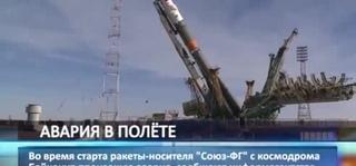 """Во время старта ракеты-носителя """"Союз-ФГ"""" с космодрома Байконур произошла авария"""