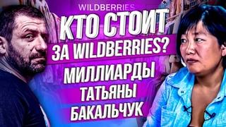 Самая богатая женщина-миллиардер в России   Первое интервью основателя WILDBERRIES Татьяны Бакальчук