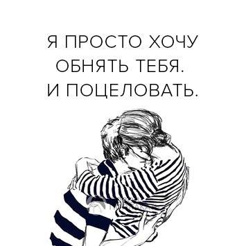 картинки хочу согреть хочу обнять случаются