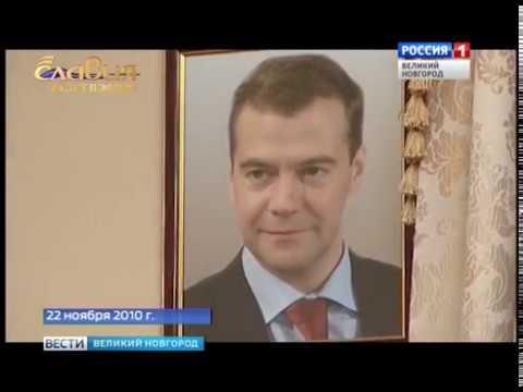 ГТРК СЛАВИЯ 25 2010 Приёмная Президента РФ 22 11 18