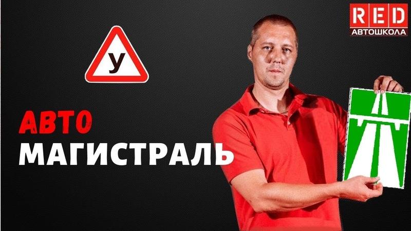 АВТОМАГИСТРАЛЬ Легкая Теория с Автошколой RED