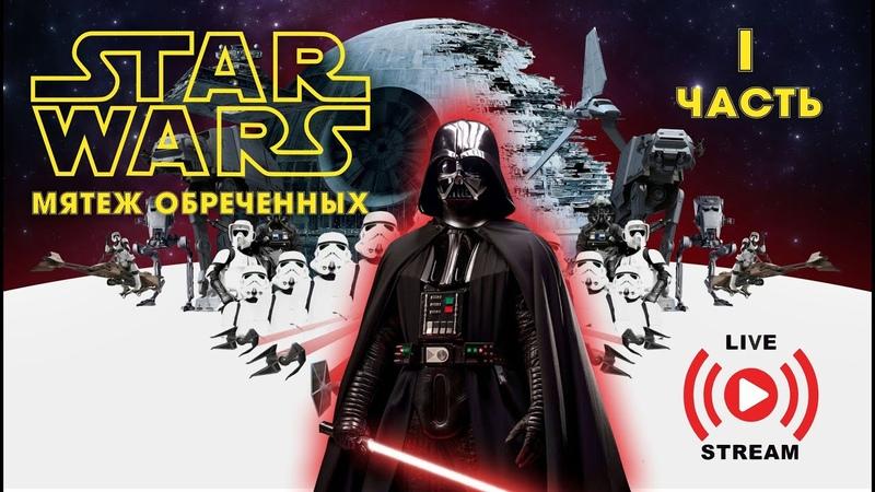 Стрим Звездные Войны Мятеж обреченных Часть I