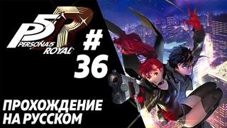 Persona 5 Royal (#36) ● Мучительный босс-файт с Окумурой [Финал 5-го Дворца]