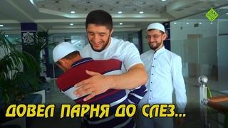 Абдулрашид Садулаев довёл парня до слез...