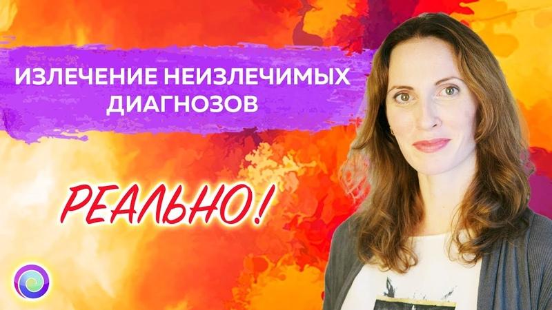 ИЗЛЕЧЕНИЕ НЕИЗЛЕЧИМЫХ ДИАГНОЗОВ РЕАЛЬНО Анна Бушина