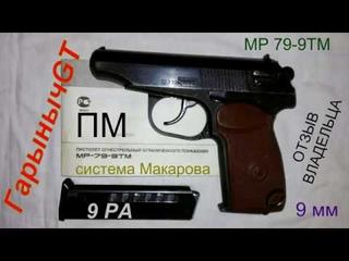 Пистолет системы Макарова МР-79-9тм. Обзор, отзыв.