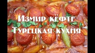 Измир кёфте Турецкая кухня .