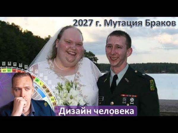 2027 год Мутация Браков Что ждет Людей