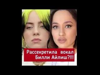 Рассекречивание вокала БИЛЛИ АЙЛИШ!!!