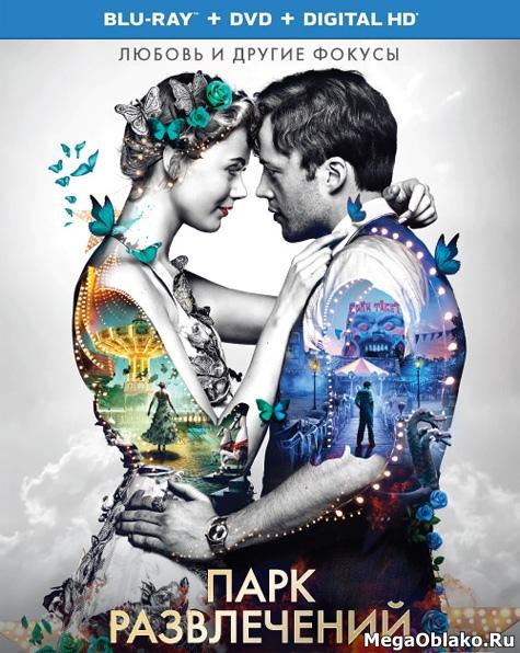 Парк развлечений / Eld & lågor (2019/BDRip/HDRip)