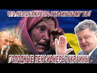 ЭТО НЕ ПОКАЖУТ ПО УКРАИНСКОМУ ТВ !!  Раздача еды голодным пенсионерам на украине