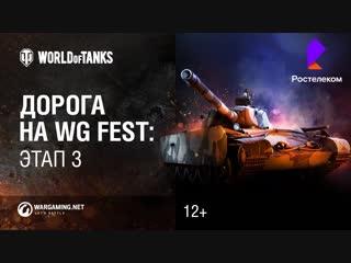 Дорога на WG Fest с Ростелеком- этап 3