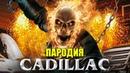 Песня Клип про ПРИЗРАЧНОГО ГОНЩИКА MORGENSHTERN Элджей - Cadillac ПАРОДИЯ КАДИЛЛАК / GHOST RIDER