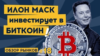 Обзор рынков криптовалют от . Амазон начнет принимать биткоин-платежи.