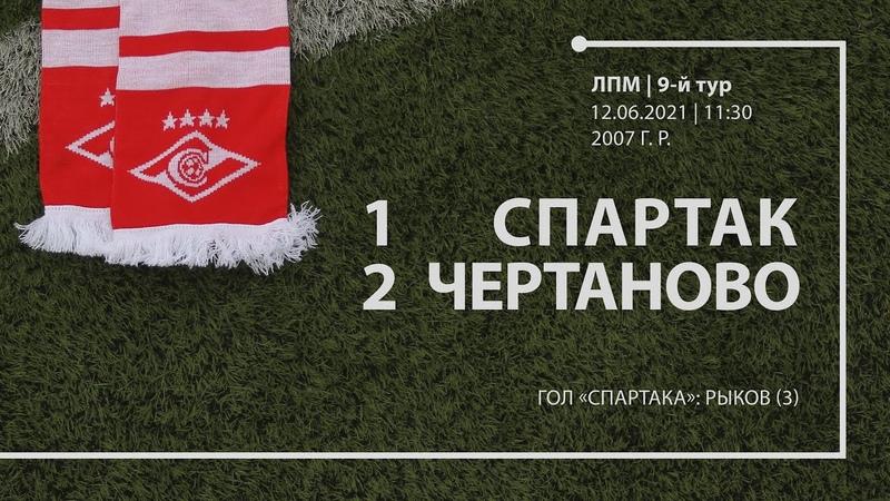 Обзор матча Спартак Чертаново команды 2007 г р 1 2