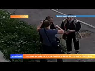 В Саранске избили и ограбили человека на глазах у прохожих