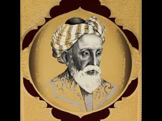 Цитаты  высказывания  афоризмы и рубаи   великого поэта   Омар Хайям   _ _