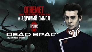 Самый лютый Dead Space - Огнемет, хардкор и бесконечный поток мыслей
