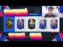 ПОСЛЕДНИЙ FUT DRAFT FIFA19