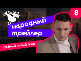 НАРОДНЫЙ ТРЕЙЛЕР. Выпуск №8 ()