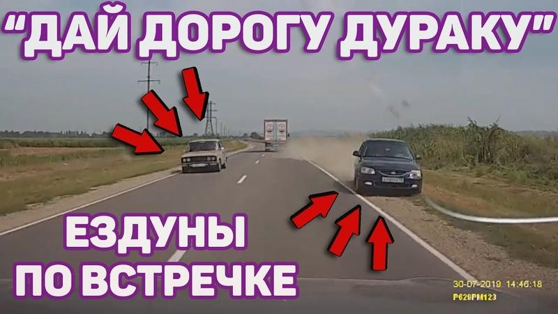 Автоподборка Дай дорогу дураку Ездуны по встречке39