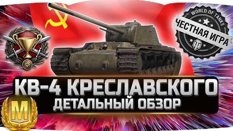 🔴ДАЖЕ НЕ ДУМАЙ ЕГО ПОКУПАТЬ ✮ КВ 4 Креславского ВСЯ ПРАВДА ✮ World of Tanks