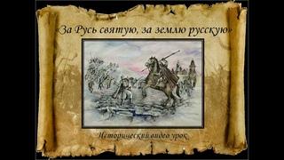 За Русь святую, за землю русскую