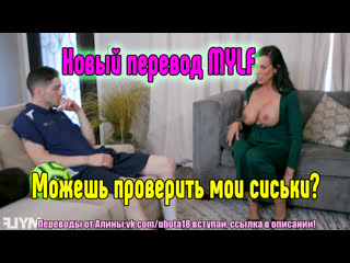 Перевод МИЛФА Reagan Foxx Секс sex, сосёт, русское sex porno anal blowjob brazzers секс анальное, порно, keisha gray aniston