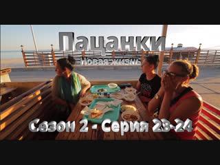 Пацанки. Новая жизнь - Сезон 2 - Серия 23-24