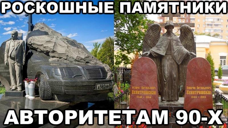 10 САМЫХ РОСКОШНЫХ памятников криминальным авторитетам 90 х