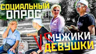 Дмитрий Брыков- Соц.Опрос Девушки Vs Парни / Давай поженимся на 1 КАНАЛЕ / Бабуля ищет Жениха.